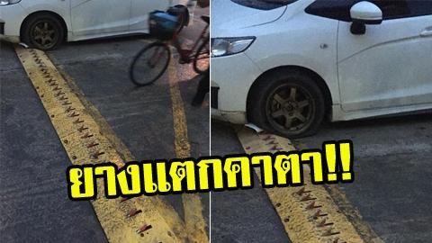 สำหรับคนมักง่าย!! ผุดวิธีแก้เผ็ดขับรถสวนเลน ยางแตกคาตา!!!