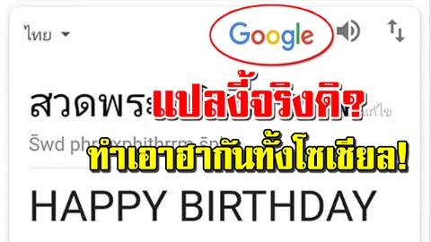 เงิบกันทั้งโซเชียล!! Google เพี้ยนหนัก แปลคำนี้ว่าแบบนี้... หรือเราใช้ผิดกันมาตลอด