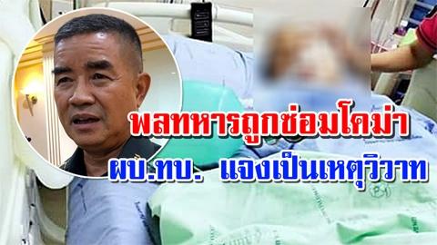 เคราะห์ซ้ำกรรมซัด!! พลทหารถูกรุ่นพี่สั่งซ่อมอาการโคม่า ถูกค่ายสั่งปิดข่าว บอกแค่เหตุวิวาท