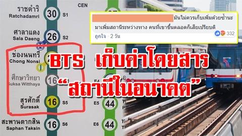 มันสมควรเหรอ!? หนุ่มโพสต์โวยรถไฟฟ้า BTS คิดค่าโดยสาร 'สถานีในอนาคต' ทั้งที่ระยะทางเท่าเดิม