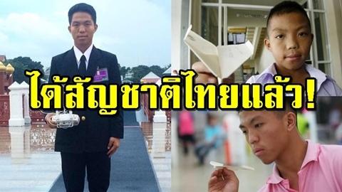วันนี้ที่รอคอย! ''หม่อง ทองดี'' ได้รับสัญชาติไทยแล้ว หลังรอมา 9 ปี!!