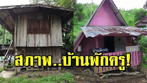 บ้านจะพังไหม! ภาพ ''บ้านพักครู'' เก่าและทรุดโทรมสุดๆ ไม่ต่างจากบ้านร้าง!!