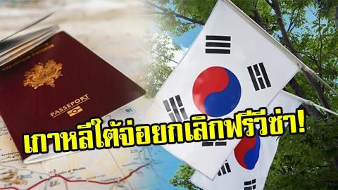 เซ่นผีน้อย!! เกาหลีใต้จ่อยกเลิกฟรีวีซ่า นักท่องเที่ยวไทย แก้ปัญหาแรงงานผิดกฎหมาย!!