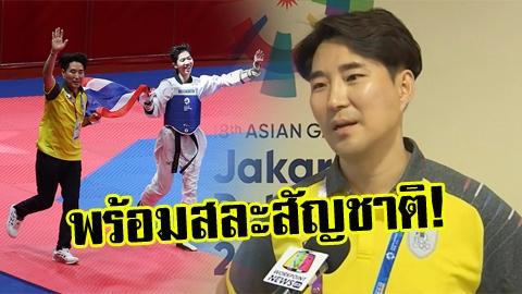 พร้อมสละสัญชาติ!! โค้ชเช เปิดใจเตรียมใช้สัญชาติไทยเต็มตัว