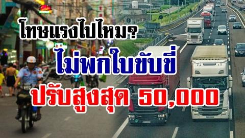 ปรับหนัก! แจงเหตุแก้กฎหมาย เพิ่มโทษคนไม่พกใบขับขี่ ต้องตามให้ทันโลก
