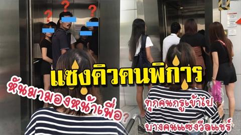 นี่หรือคนไทย ! แย่งกันขึ้นBTS แซงคิวคนพิการนั่งวีลแชร์!!!