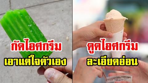 ตรงมาก! วิธีการทานไอศกรีม บ่งบอกนิสัยลึกๆของคุณได้อย่างแม่นยำ
