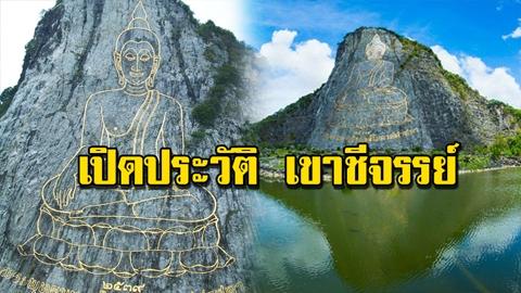 เปิดประวัติ!! เขาชีจรรย์ พระพุทธรูปแกะสลักลายเส้นใหญ่ที่สุดในโลก!!