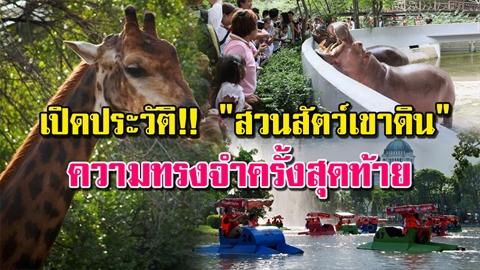 เปิดประวัติ!! ''สวนสัตว์เขาดิน'' ความทรงจำวัยเด็กของใครหลายคน!!