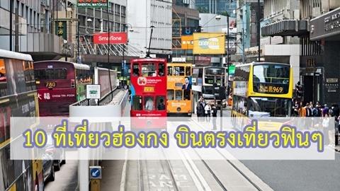 10 ที่เที่ยวฮ่องกง บินตรงเที่ยวฟินๆ อัพเดทเช็คอินลงไอจี