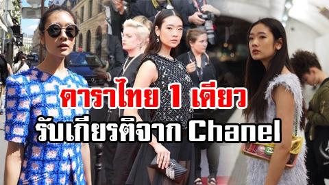 หนึ่งเดียวในไทย! ออกแบบ เรียบหรูแต่ดูโก้ ได้รับเกียรติจากชาแนล