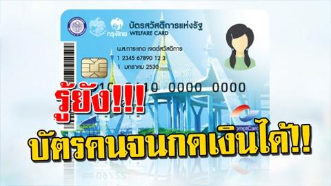 รู้ยัง!!!? บัตรคนจนกดเบิกเงินสดได้ ที่ตู้เอทีเอ็มแบงก์กรุงไทย ได้ทันทีเริ่ม ก.ย.นี้