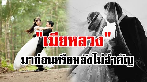 แค่แต่งงานไม่พอ! กฎ 3 ข้อ หากอยากเป็นเมียหลวง ตามกฎหมาย