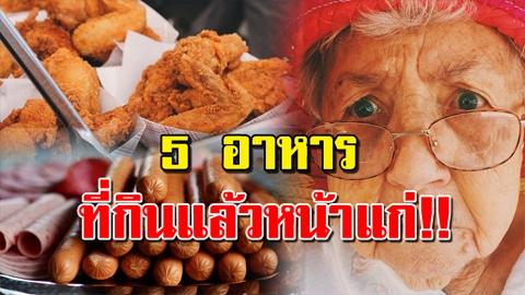 กล้ากินอยู่มั้ย!! 5 อาหาร ที่กินแล้วทำให้คุณหน้าแก่!!