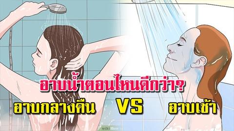 ไขข้อข้องใจ!! อาบน้ำตอนเช้า หรือ อาบน้ำตอนกลางคืน ดีกว่ากัน?!!