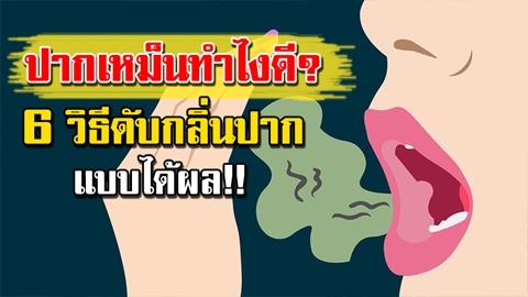 ปากเหม็นทําไงดี!? 6 วิธีดับกลิ่นปาก พูดแล้วมั่นใจ เปลี่ยนกลิ่นสุดอี๋! ให้กลายเป็นปากหอมสดชื่น!