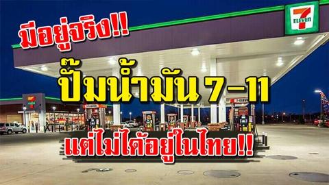 มีอยู่จริง!! ''ปั๊มน้ำมัน 7-11'' แต่ไม่ได้อยู่ในไทย!!