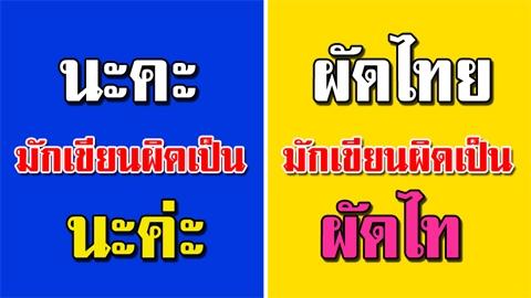 10 คำไทยใช้บ่อย ที่หลายคนมัก ''เขียนผิด'' กัน!!!