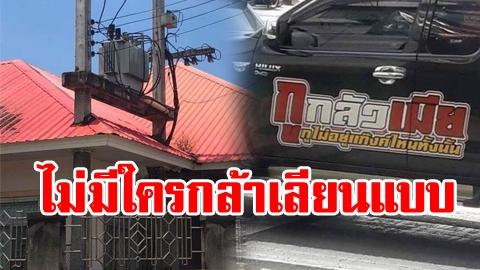 Thailand only! ภาพความฮาแบบไทยๆ ที่ไม่มีชาติใดในโลกกล้าเลียนแบบ