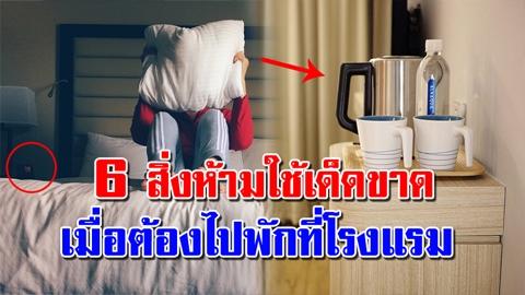 เตือนแล้วนะ!! 6 สิ่งที่ห้ามใช้เด็ดขาด เมื่อไปพักที่โรงแรม