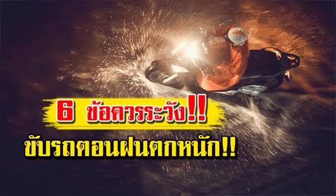 ขับรถหน้าฝน!! 6 ข้อควรระวัง ขับรถตอนฝนตกหนัก!!