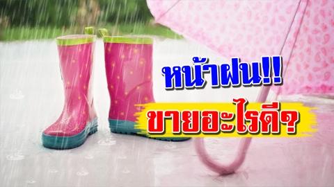 หน้าฝนขายอะไรดี!!! 7 ธุรกิจรายได้ดี๊ดี ในช่วงหน้าฝน