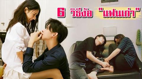 6 วิธีง้อ ''แฟนเก่า'' ให้กลับมาเป็น ''แฟนใหม่'' เราอีกครั้ง!!!