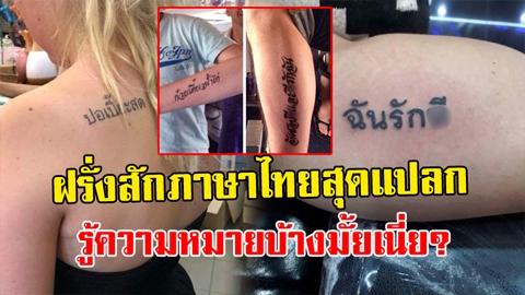 ช่างสักแสบ! ฝรั่งสักภาษาไทยสุดแปลก สักไปรู้ความหมายบ้างมั้ยเนี่ย?