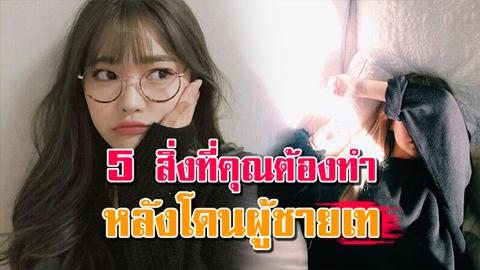 ไปไม่เป็น!! 5 สิ่งที่คุณต้องทำ หลังโดนผู้ชายเท
