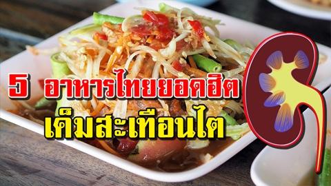 อย่าห่วงแต่อร่อย!! 5 อาหารไทยยอดฮิต เค็มสะเทือนไต