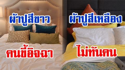 แม่นมาก! ล้วงลึกทายใจ เปิดนิสัยร้ายๆ จากสีผ้าปูที่นอน