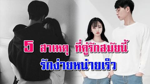 เรื่องจริง!! 5 สาเหตุ ที่คู่รักสมัยนี้ รักง่ายหน่ายเร็ว