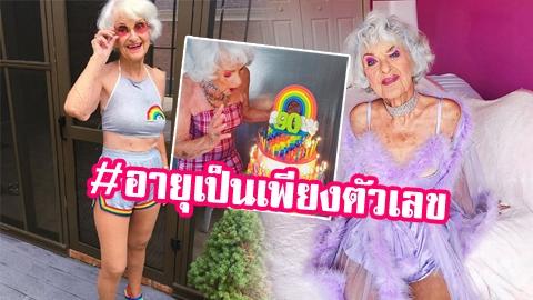 ธรรมดาโลกไม่จำ! คุณยายวัย 90 ปี แต่งตัวกระชากวัย จนสาวๆยังต้องอาย