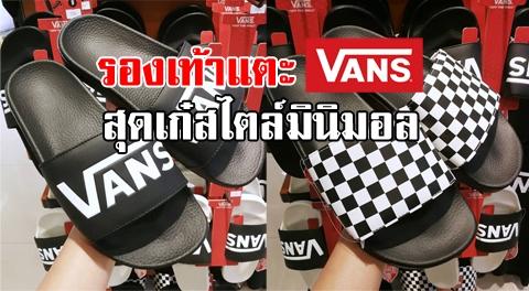 รองเท้าขวัญใจวัยรุ่น !!! รองเท้าแตะ Vans สไตล์มินิมอล ใส่ได้ทั้งผู้หญิงและผู้ชาย แถมสวยเก๋จริงอะไรจริง!!!