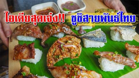 ซูชิแปลก!! ข้าวปั้นหน้าอาหารไทยแนวใหม่ #ซูชิสายพันธ์ไทย