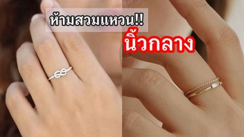 เคยสงสัยมั้ย ทำไมถึงไม่ให้สวมแหวนนิ้วกลาง!!
