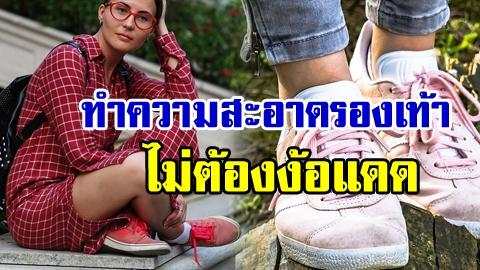 ของมันต้องมี! 4 ไอเทมสุดฮอต ทำความสะอาดรองเท้าง่ายๆ ไม่ต้องง้อแดด