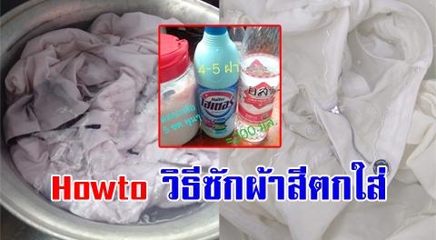 How to วิธีซักผ้าขาว