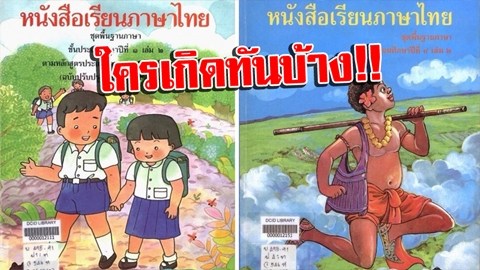 ใครเกิดทันเล่มไหนบ้าง!! ย้อนดูปกแบบเรียนภาษาไทยชั้นประถม