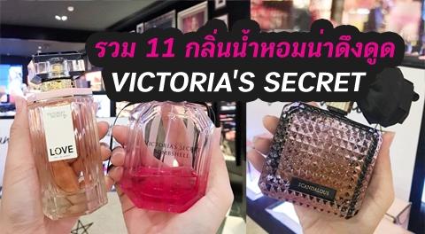 รวม 11 น้ำหอม VICTORIA'S SECRET สุดเซ็กซี่ กลิ่นน้ำหอมที่ทำให้รู้สึกลุ่มหลงและมีเสน่ห์สุดๆ !!!