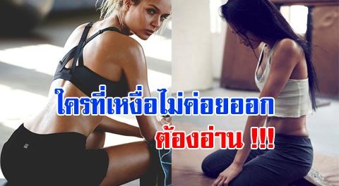 ออกกำลังกายหนักแต่เหงื่อไม่ออก ถือเป็นอันตรายนะ