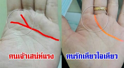 4 เส้นลายมือช่วย ''บอกลักษณะนิสัย'' ตัวตนที่แท้จริงได้ !!!