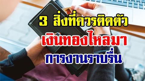 หนุนดวงการเงิน! 3 สิ่งที่ควรพกติดตัว เงินทองไหลมา การงานราบรื่น