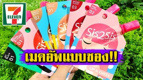 มาแรง!! SIS 2 SIS เมคอัพแบบซอง มีแปรงในตัว น้องใหม่ในเซเว่น!!