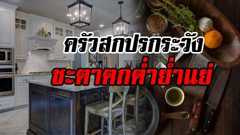 โหรดังแนะ! จัดฮวงจุ้ยห้องครัว เสริมดวงชะตาคนในบ้าน
