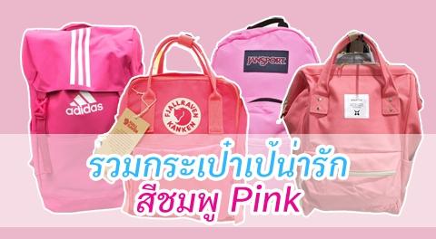 ต้องจัดซักใบ !! รวม 30 กระเป๋าสีชมพู Pink งานแบรนด์น่ารักๆที่ช่วยเสริมลุคให้ดูแพง !!!