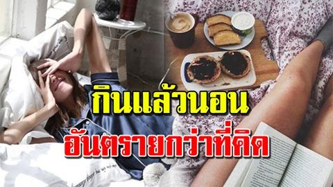 ระวัง!! กินแล้วนอน ส่งผลยังไงต่อร่างกาย อันตรายกว่าที่คิด