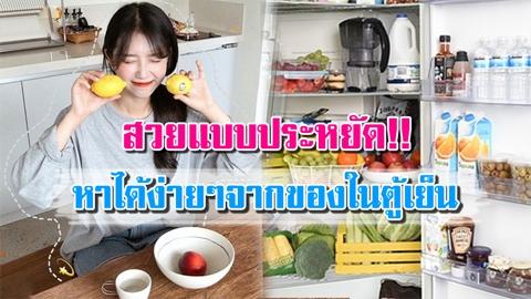 สวยแบบประหยัด!! 7 สูตรความสวย หาได้ง่ายๆจากของในตู้เย็น