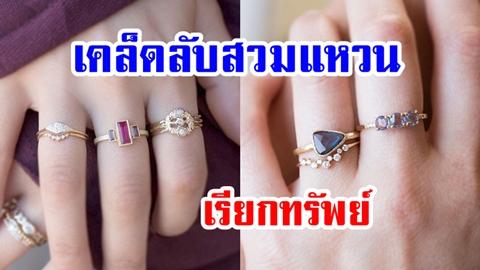 สวมแหวนไม่ใช่แค่ความสวย !! เผยเคล็ด(ไม่)ลับสวมแหวนให้มีโชค