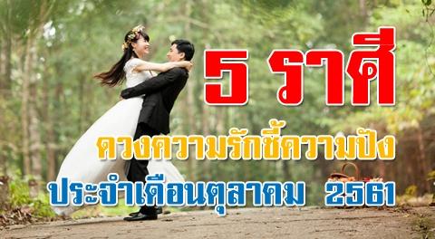 5 ราศีดวงความรักปังมาก อยากแต่งงานก็ได้แต่ง อยากลงจากคานทองก็ได้ลง !!!